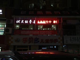 诚忠跆拳道(连洋馆店)