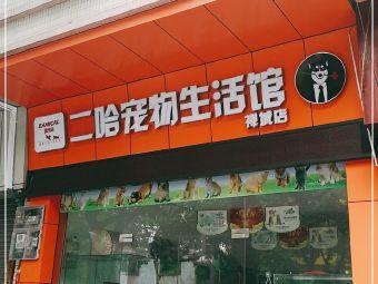 二哈宠物生活馆(禅城店)