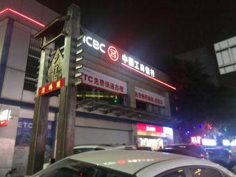 中国工商银行24小时自助银行