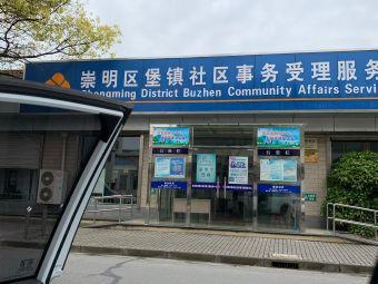 崇明区堡镇社区事务受理服务中心电动汽车充电站