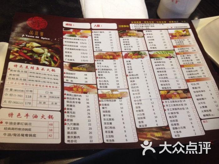 品川荟美蛙鱼头火锅-菜单图片-南京美食-大众点评网