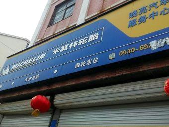 晓亮汽车服务中心