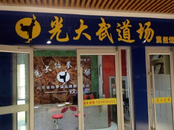 光大武道场(杨庄店)