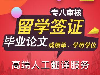 胶州伊诺翻译服务中心