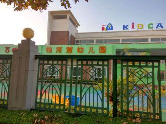 吉的堡锦河湾幼儿园