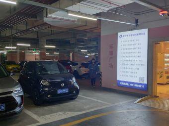 环球港地下停车场