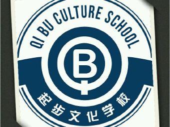 起步文化学校
