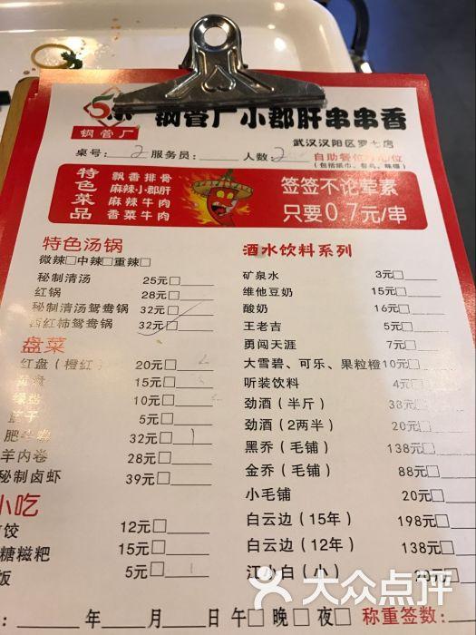 小郡肝串串香火锅菜单图片 - 第11张