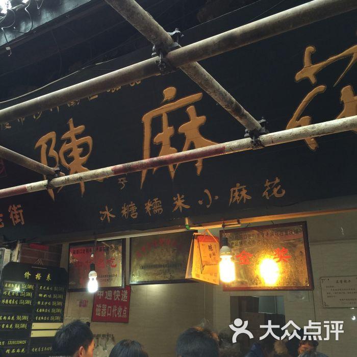 陈建平老街陈图片-美食-重庆麻花-大众点评网美食米粉新加坡鱼头图片