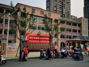 泗阳双语实验学校(南京路校区)