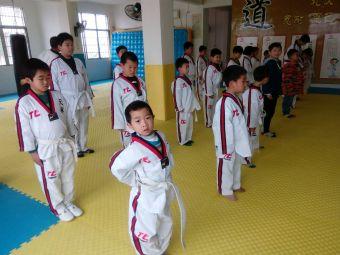 天林跆拳道教育培训中心