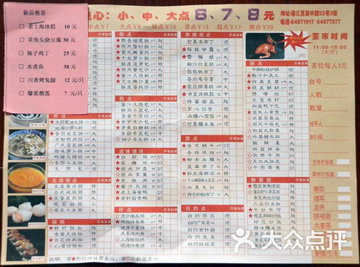金时代顺风大酒店(吴中路店)菜单图片 - 第1张