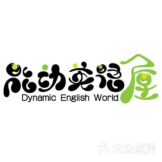 能动英语头像