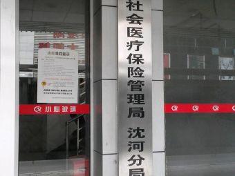 沈阳市社会医疗保险管理局(沈河分局)