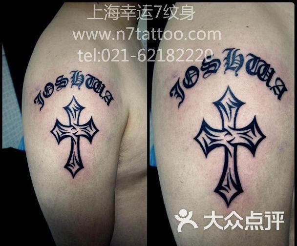 越狱刺青纹身工作室 3号店图片