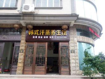 韩式汗蒸养生馆