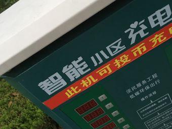 星星充电站(如皋农机众泰4S店)