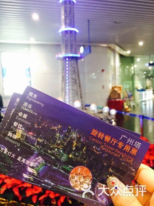 广州塔璇玑地中海自助旋转餐厅图片 - 第6张