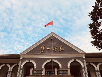 湖南省立第一师范学校老校区