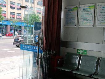 岷江自来水厂东升分厂客户营业厅