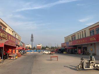 微山农商物流园