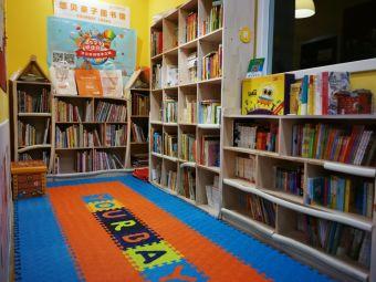 悠贝亲子图书馆(-金宝贝店)