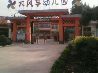 大风车幼儿园(灵山大街)