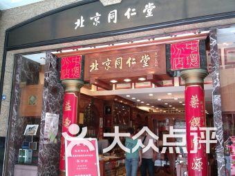 北京同仁堂(中環旗艦店)