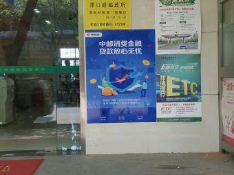 中国邮政储蓄银行(津口路邮政所)