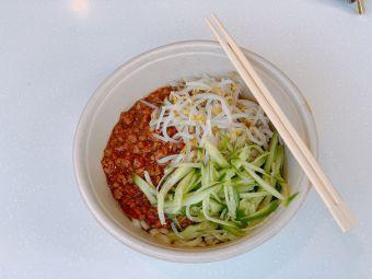 桂陕一家 Qin West Noodle