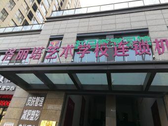 洛丽塔艺术学校连锁机构(银泰城店)