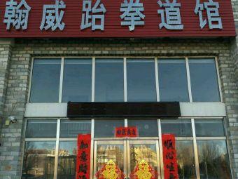 翰威跆拳道馆