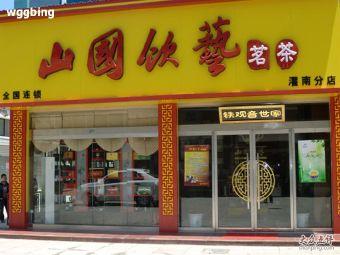 山国饮艺茶(灌南店)