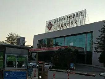 顺德第一人民医院附属陈村医院