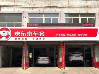车盛轩汽车服务中心