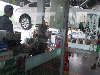 驰加汽车服务中心(汽摩配城店)