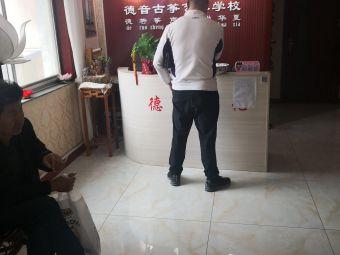 张湄翎古筝艺术学苑
