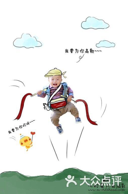 儿时蒙太奇摄影高级手绘定制(望京店)图片