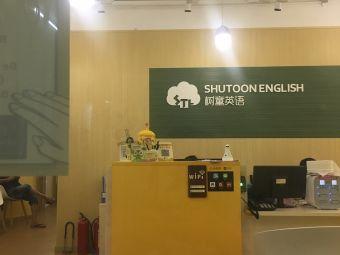 树童英语(西山中心店)