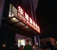 华耀国际影城