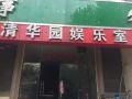 清华园棋牌室