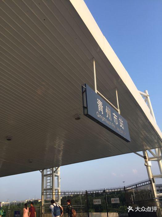 青州市火车站图片 第11张
