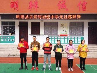 略阳县乐素河初级中学