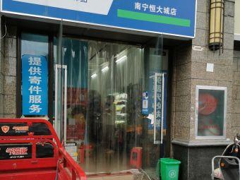 菜鸟驿站(恒大城店)
