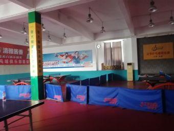 京华乒乓球俱乐部