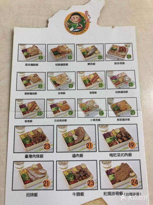 东池便当(湖滨南路店)菜单图片 - 第1张图片