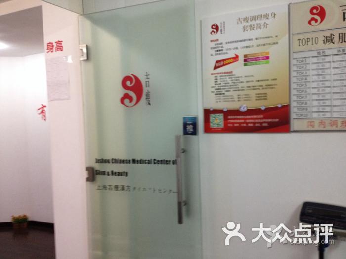 吉瘦埋线丽人调理减肥瘦身中心-图片-上海针灸二天食断v丽人图片