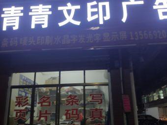 青青文印广告