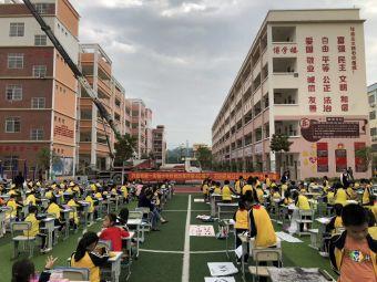 兴业县第一实验小学