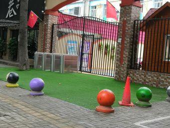 快乐家运动幼儿园